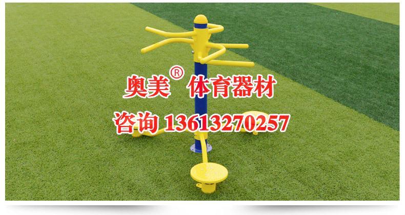 昭通昭阳公园户外体育器材健身路径器材咨询电话13012036131