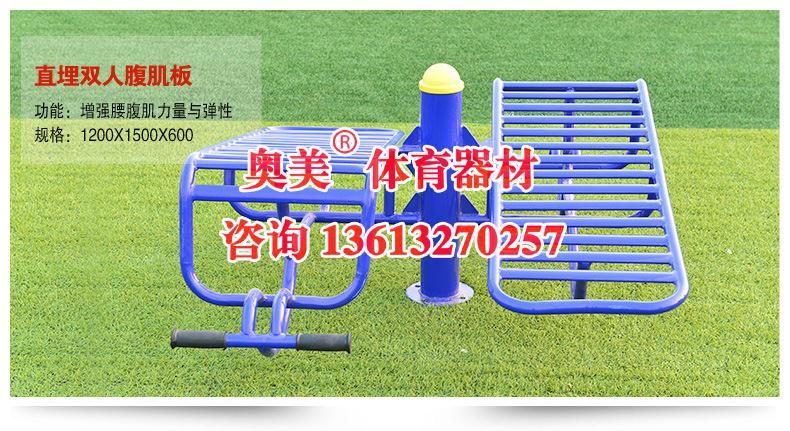 阜新海州社区健身器材健身路径器材咨询电话13012036131