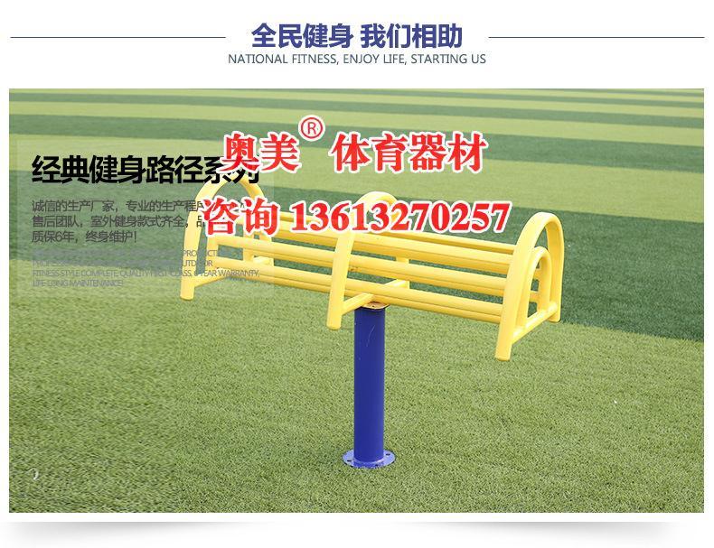 东营河口室外健身路径器材健身路径器材咨询电话13012036131