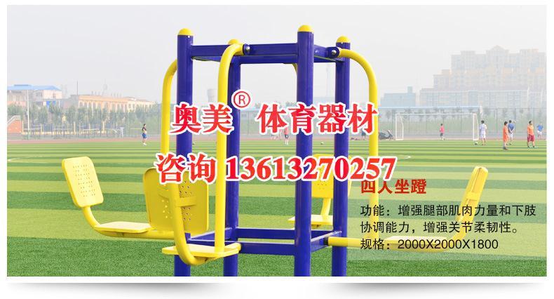 (南阳桐柏县广场室外健身器材/质量合格
