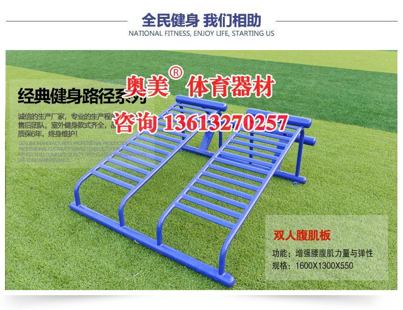 忻州市公园户外体育器材国标品质选择无忧