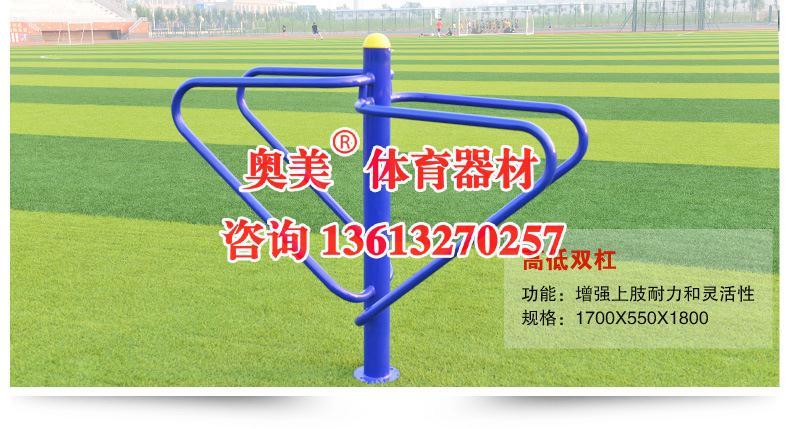 朝阳建平县/公园户外体育器材/合格产品