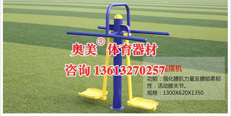 桂林永福县室外户外健身器材一流品牌