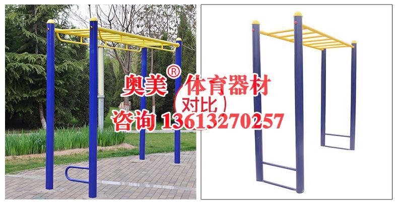 庆阳市小区体育器材国标品质选择无忧