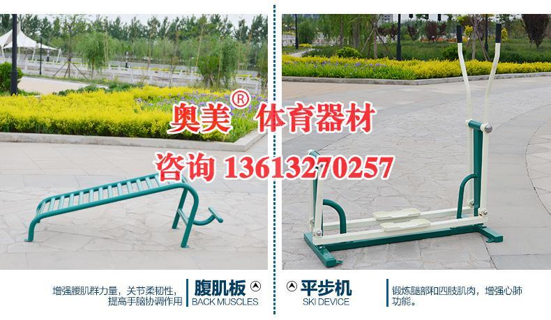 泰安新泰/公园锻炼健身器材/合格产品
