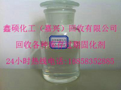 海东回收库存脂肪族聚异氰酸酯(HDI三聚体)公司报价