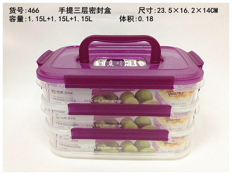 466悠易乐鲜多层密封盒 干果盒塑料 食物收纳盒塑料