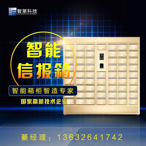 自助智能书柜 求购