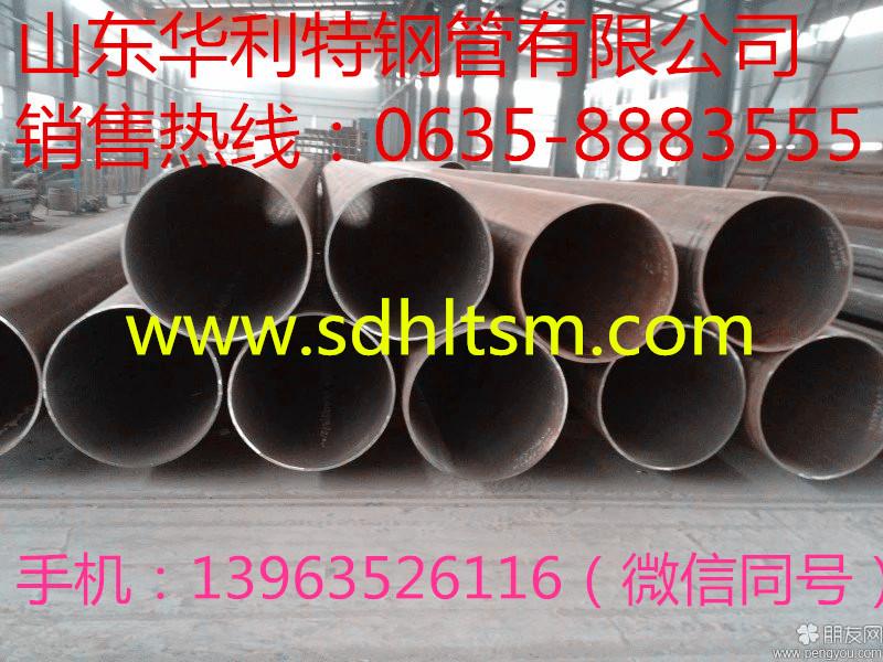 山东华利特钢管公司生产销售各种规格 材质标准无缝钢管 精密钢管 管线钢钢管 精轧钢管 直缝焊管
