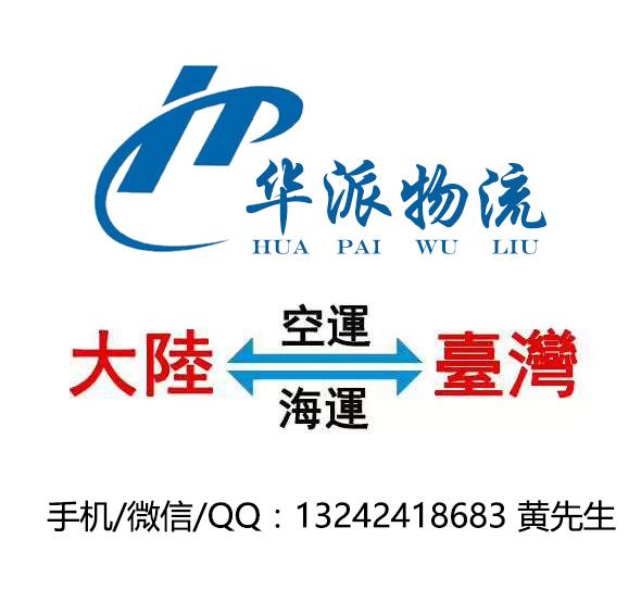 自行车大陆到台湾怎么操作空运费多少