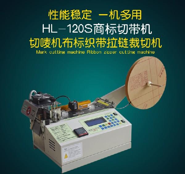 广东东莞寮步切带机生产厂家左隆机械兄力厂兄力牌XL120S商标切带机配置更加进口追色器精准定位
