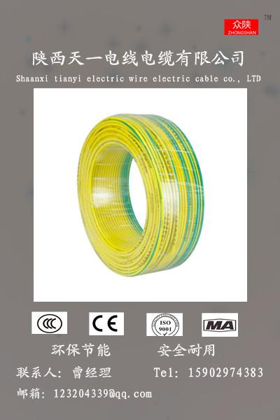 BV 聚氯乙烯绝缘电线 2.5mm/陕西电缆/西安电缆/西安电线/陕西电缆价格/国标电缆