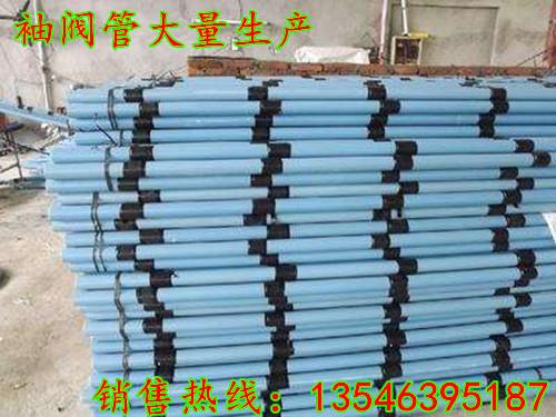 陕西汉中生产堵漏带孔袖阀管操作说明