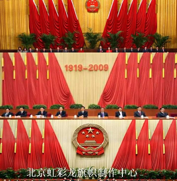 礼堂背景旗帜、舞台背景旗帜、会议背景旗帜、大会堂背景旗帜直销
