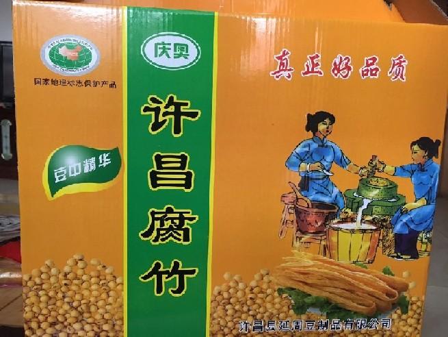 散装腐竹供应商、腐竹生产厂家-延周豆制品、河南腐竹厂家