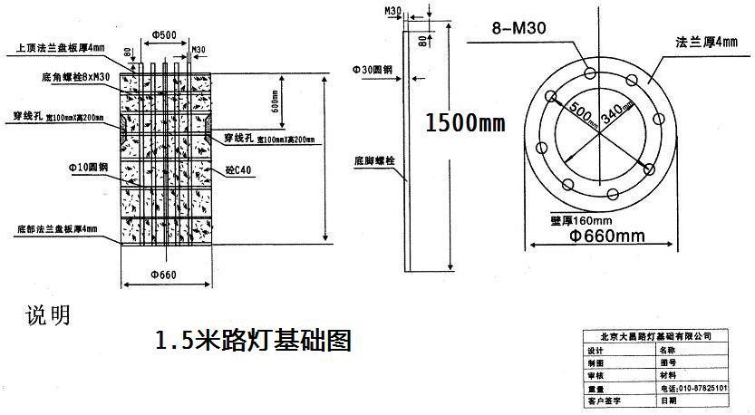 馆陶县7米路灯基础预埋件供应厂家