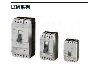 金钟穆勒断路器LZMN3-S250全国代理、陕西一级代理宝鸡咸阳铜川汉中