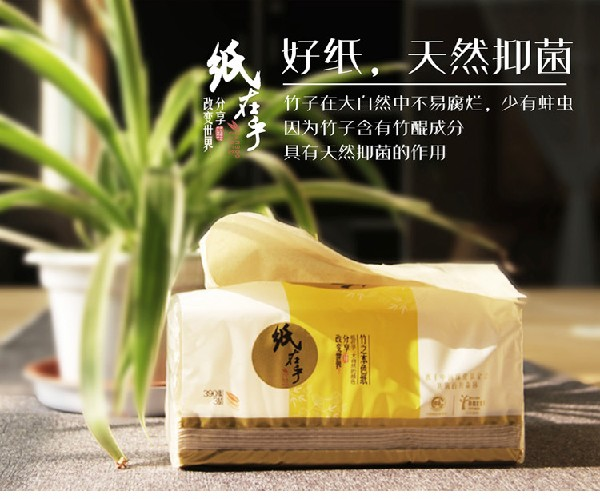 竹纤维本色健康生活用纸有哪些