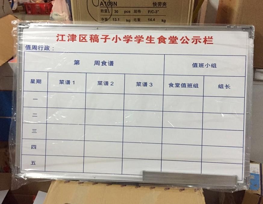 深圳磁性内容白板黑板水松板特殊规格定做厂家直接发货深圳发货多省包邮