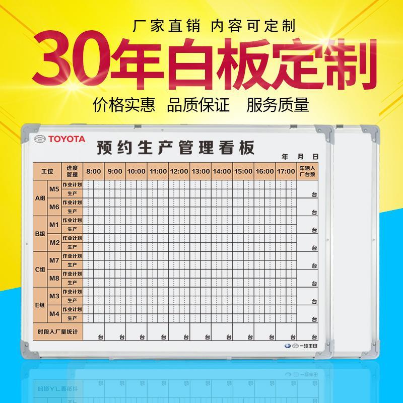 宝株林白板工厂定做黑板水松板各种尺寸磁性白板定做表格内容白板深圳白板厂
