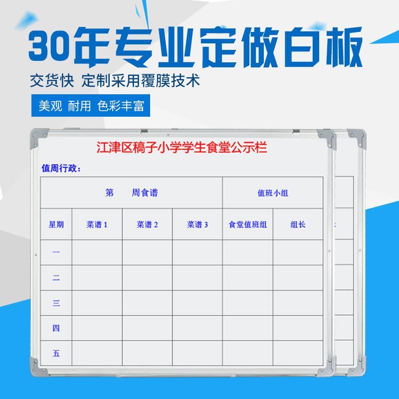 定做各种尺寸白板表格白板磁性白板玻璃白板深圳厂家白板定做