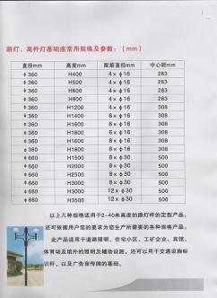 辽宁省沈阳和平区高杆灯预埋件专业施工12米路灯预埋件