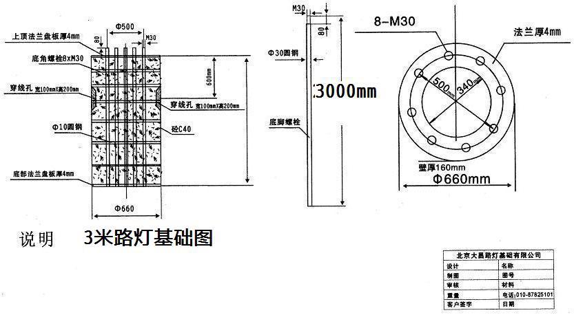 河北省秦皇岛青龙满族自治县12米路灯杆基础做法庭院灯杆基础