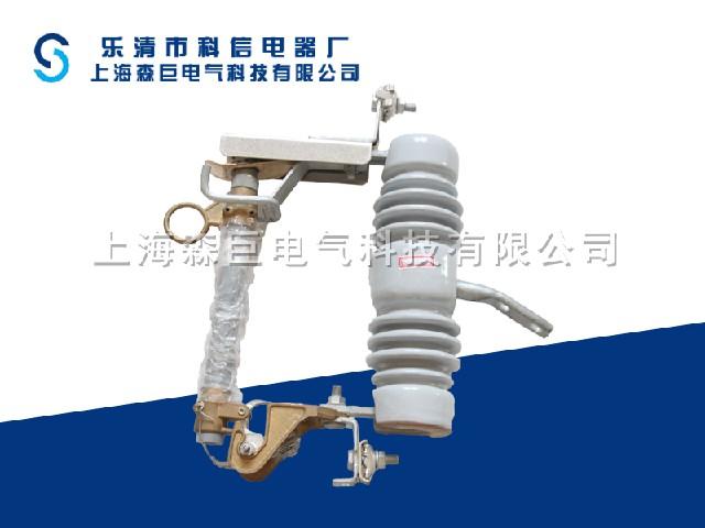 针式绝缘子:供应森巨实惠的跌落式熔断器