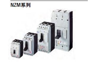 伊顿金钟穆勒NZMN3-A400塑壳断路器全国一级代理、陕西总代理