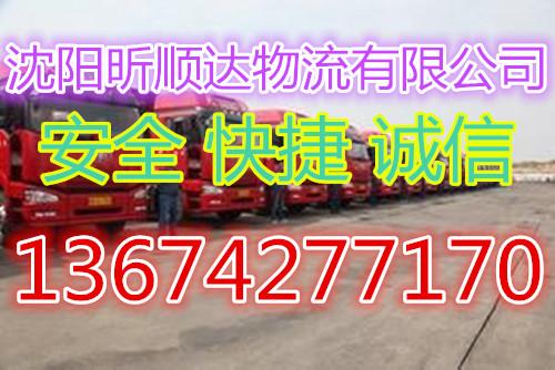 鲅鱼圈到张家口物流有限公司13674277170快运7