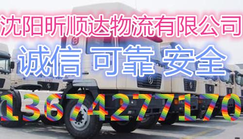 大连到承德货运有限公司13674277170快运1