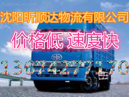 抚顺到秦皇岛货运公司电话多少13674277170快运1