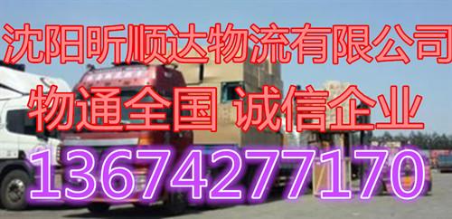 本溪到邯郸配货站电话13674277170快运8