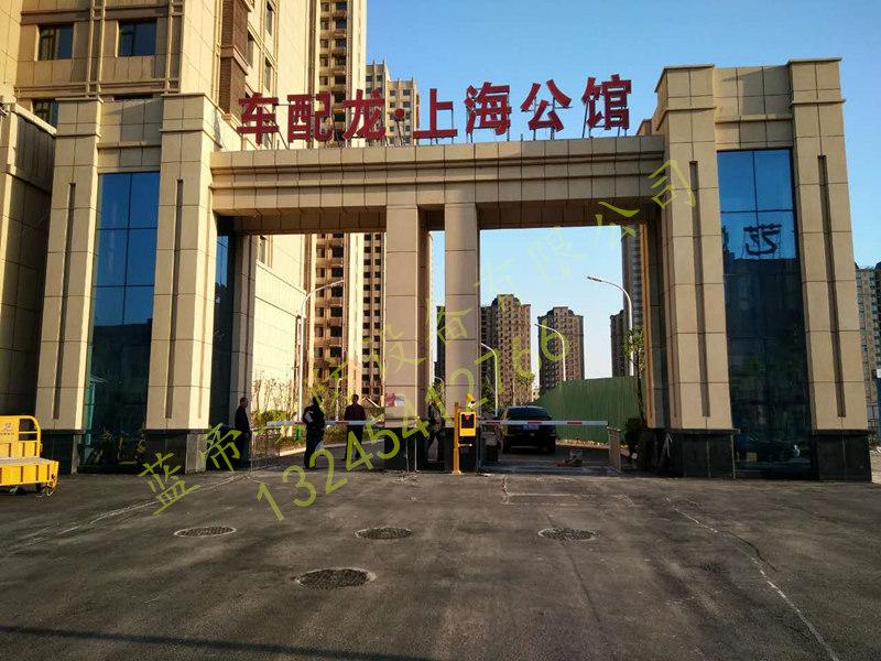 蓝帝智能芜湖马塘区停车场系统批量定做