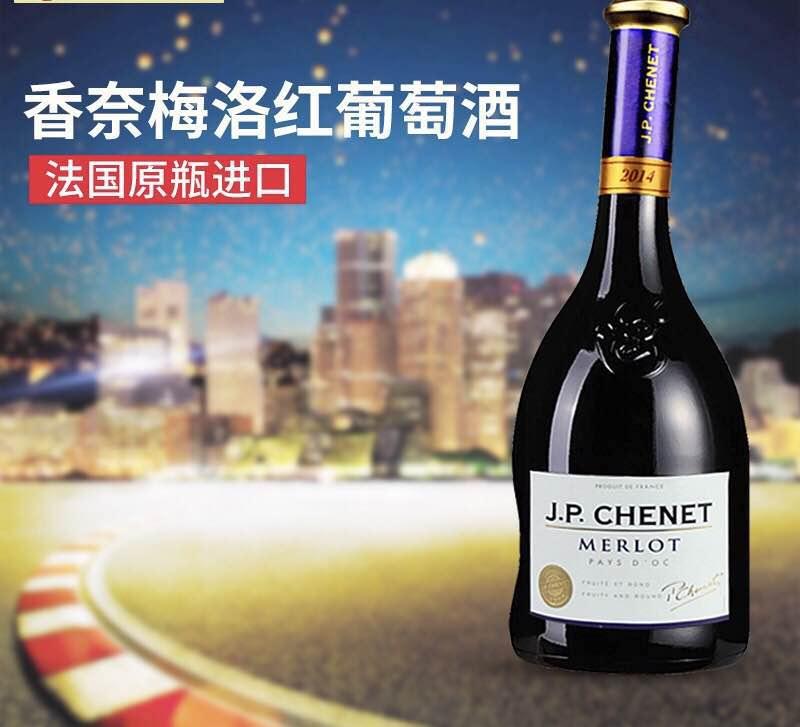 香内 法国进口红酒 香奈歪脖梅洛红葡萄酒750ml 气泡酒