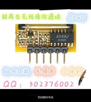 低功耗无线模块小体积无线模块超再生无线接收模块J04U