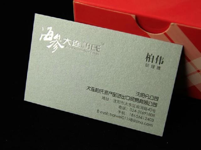 名片设计合理的公司 可信赖的商业服务北京凯楠文化传播提供