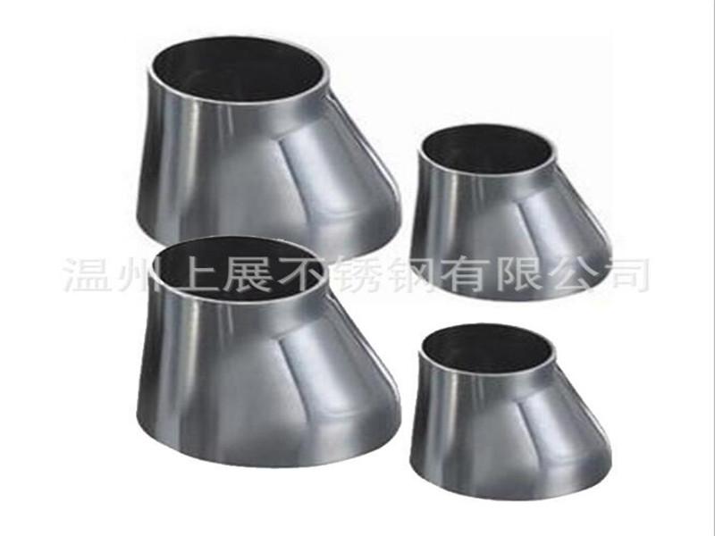 浙江大小头管件生产青青青免费视频在线就找温州上展不锈钢、合理的大小头异径管