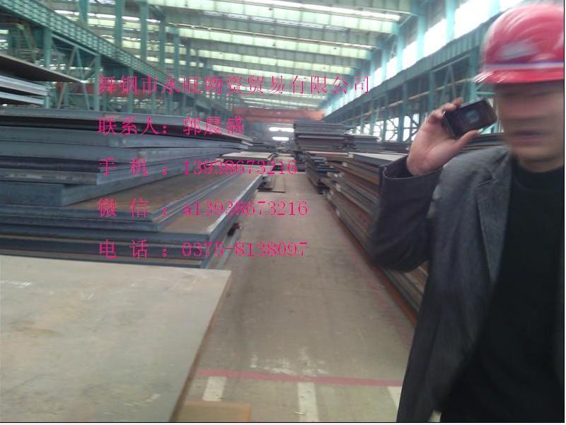 舞钢产15MnNiDR低温容器板(15MnNiDR化学性能)