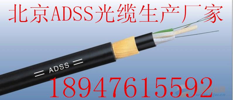 嘉峪关ADSS光缆厂家