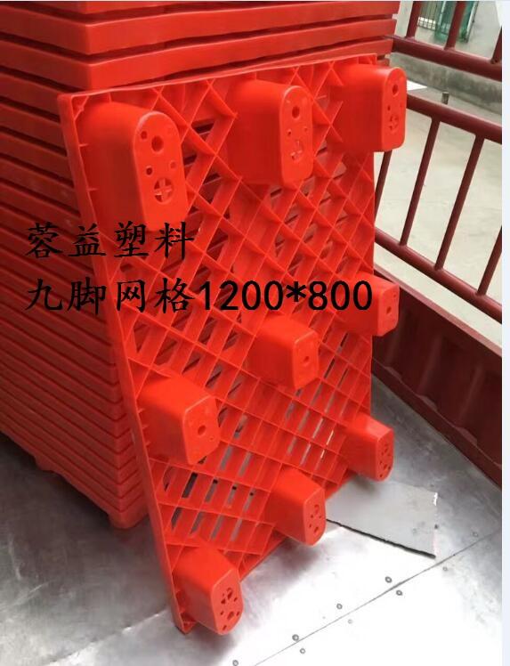 双流华阳塑料托盘、双流塑料托盘、双流塑料厂