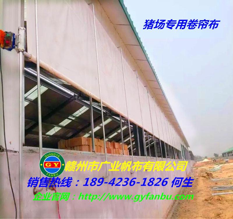 养猪卷帘布加工、猪场卷帘布报价、猪栏卷帘布订做厂家