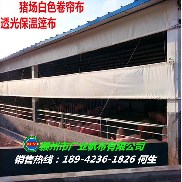 仪陇县养殖场卷帘布厂家猪场卷帘布定做厂家生产厂家