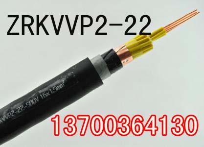 宜宾ZRHJVV信号电缆电话30x2x0.4