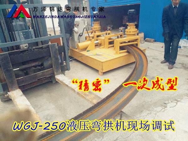 黑龙江双鸭山大弧度弯曲机全自动冷弯机