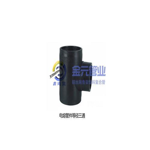四川电熔管件等径三通厂家 德阳什邡电熔管件等径三通