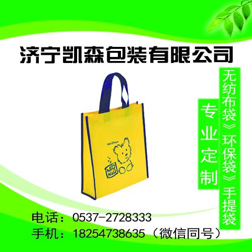 沾化县环保袋手提袋广告宣传袋