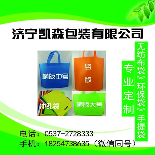 惠民县无纺布袋广告袋宣传袋