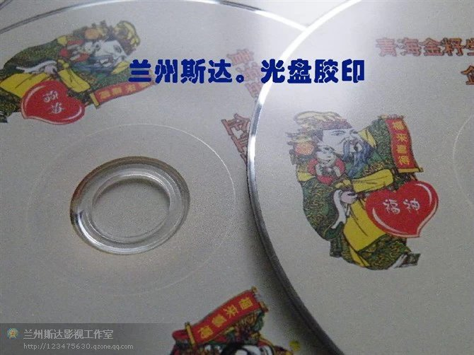 兰州光盘刻录 甘肃光盘印刷公司 青海关盘刻录公司 天水光盘印刷 青海光盘刻录公司哪家好兰州斯达