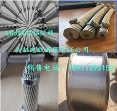 国标厂家钢芯铝绞线JL/G1A120/25型号大量现货供应18911295150